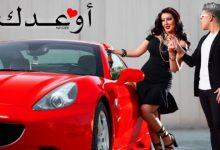 "Photo of طرح كليب سمية الخشاب وعمر كمال ""أوعدك"" (فيديو)"