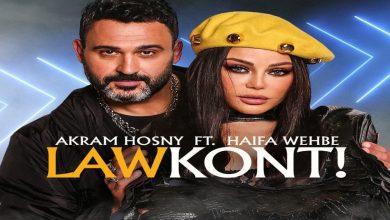 Photo of طرح ديو «لو كنت»لـ هيفاء وهبي وأكرم حسني (فيديو)