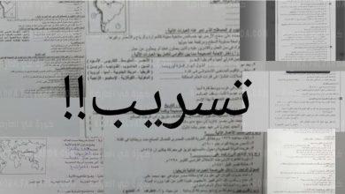 Photo of تسريب امتحان التاريخ للثانوية العامة بعد 10 دقائق.. وإجراء ناري من التعليم